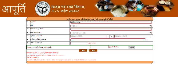 UP Ration Card Application Forum